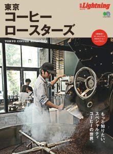 tokyo-coffee-roasters