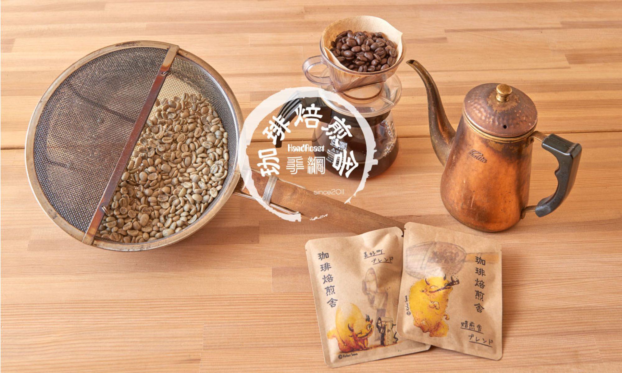 珈琲焙煎舎|手あみ焙煎のコーヒー豆専門店